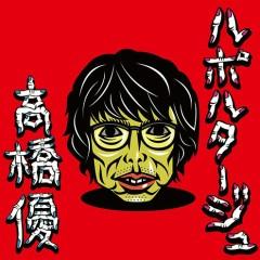 Reportage - Yu Takahashi