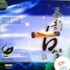 Cha Yun GuZheng Vol 1