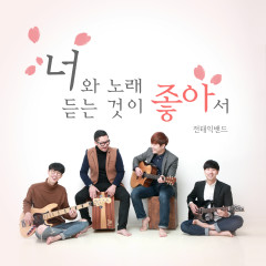 I Like Listening To You And The Song (Single)
