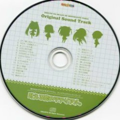 Imouto no Okage de Motesugite Yabai. Original Soundtrack - Kanaeru Koi no Material. CD1