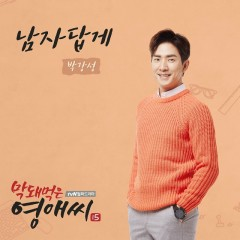 Rude Miss Young Ae 15 OST Part.4 - Park Kang Sung
