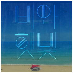 Rain And Sunlight (Single) - Yoo In Seo