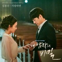The Secret of My Love OST Part.3