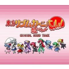 Touhou Rhythm Carnival! Kurenai Original Sound Track (CD1) - FocasLens