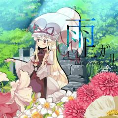 雨上ガリ (Ame Agari) - Machikado-Mapoze