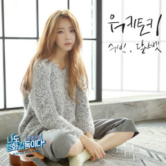 I Am A Movie Director Too OST Part.3 - Subin