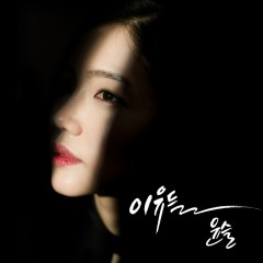 Reasons - Yoon Seul