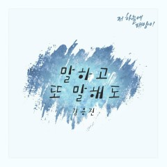 That Sun In The Sky OST Part.15