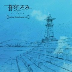 Soukyuu no Fafner EXODUS Original Soundtrack Vol.1 - Tsuneyoshi Saito