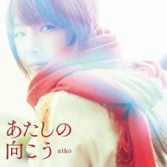 Atashi no Mukou - Aiko