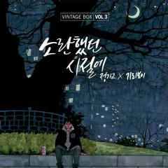 Vintage Box Vol.3 (Single) - Giriboy, Junggigo