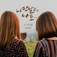 Because Of You (Single) - 2NB
