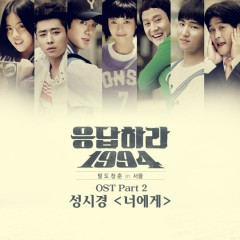 Reply 1994 OST Part.2 - Sung Si-kyoung