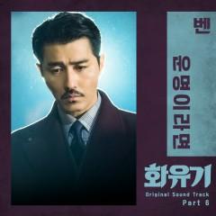 Hoa Du Kí (A Korean Odyssey) OST Part.6