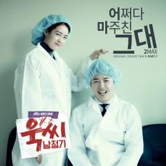 Ms. Temper & Nam Jung Gi OST Part.7