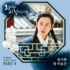 The King Loves OST Part.4