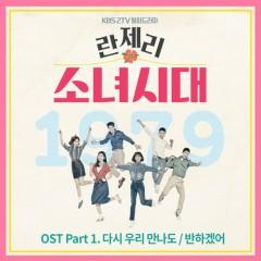 Girls' Generation 1979 OST Part.1 - Lee Jae Yoon