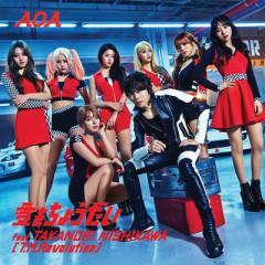 Ai Wo Choudai (Japanese) - AOA