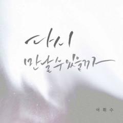 Can I See You Again? (Single) - Hwi Soo Yeo