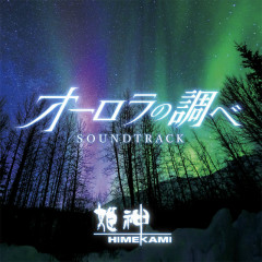 Aurora no Shirabe Soundtrack - Himekami