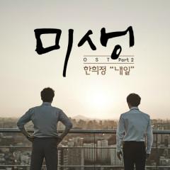 Misaeng OST Part.2 -                                  Han Hee Jung