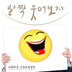 Let's Smile A Lot (Single)