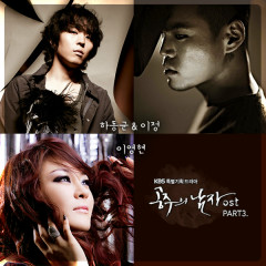 The Princess Man OST Part.4