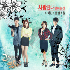 My Dear Cat OST Part.10 - Ji Suk Jin,Club Soul
