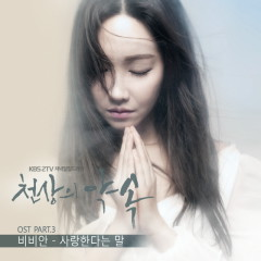 Heaven's Promise OST Part.3 - BBan