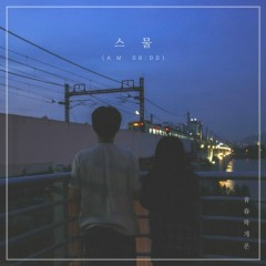 Twenty (AM 0600) (Mini Album)