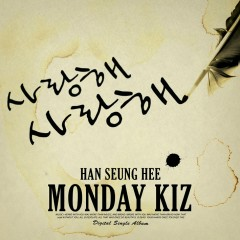 I Love You, I Love You - Han Seung Hee