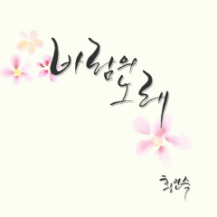 Wind's Song (Single)