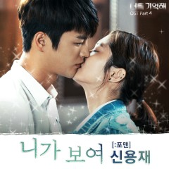 I Remember You OST Part.4 - Shin Yong Jae