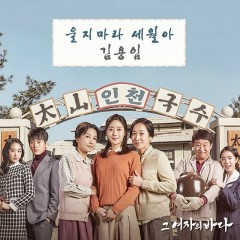 Sea Of The Woman OST Part.3 - Kim Yong Im