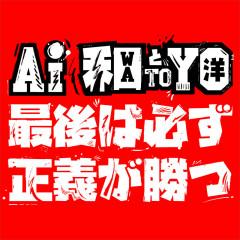 Saigo wa Kanarazu Seigi ga Katsu - AI