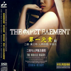 The First Element VIII(第一元素 VIII)