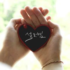 Crush (Single) - Kong Myung Bae