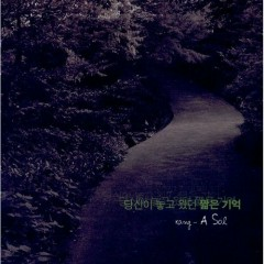 The Short Memory That You Left Behind - Kang A Sol