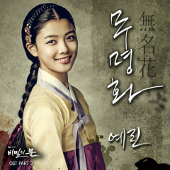 Secret Door OST Part.3