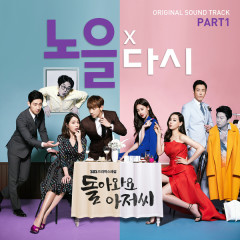 Come Back Mister OST Part.1