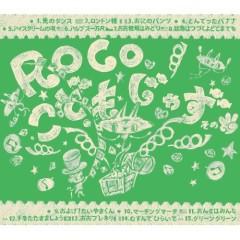 こどもじゃず その3 (Kodomo Jazu Sono 3) - ROCO
