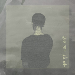 An Empty Day (Single) - Choi Jong In