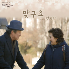 Our Gab Soon Ost Part.16 - Kim Min Ji