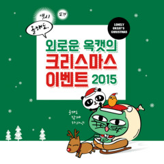 Lonely Okkaet Christmas Event 2015