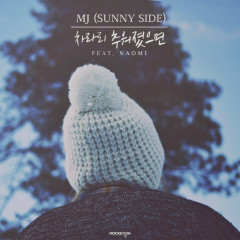 Jyeoteumyeon Rather Cold (Single) - MJ