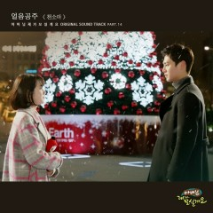 Father, I'll Take Care Of You OST Part.14