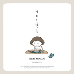 Pieces Of Me (Single) - Herz Analog