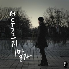Let's Not Hurry (Single) - Ea Sung