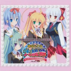Osananajimi wa Daitouryou My girlfriend is the PRESIDENT. Original Soundtrack Complete Album CD1