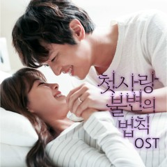 Immutable Law Of First Love OST Part.1